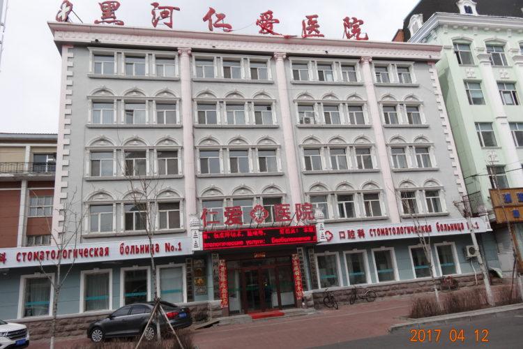 Государственная стоматология в Китае