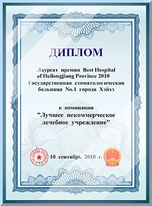 Диплом лауреата стоматологии
