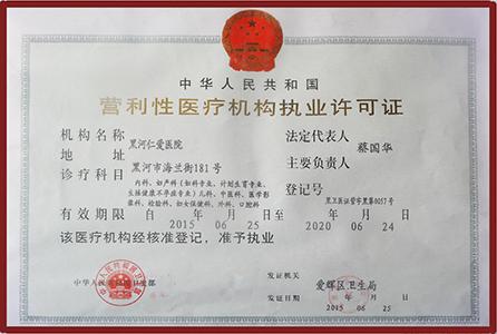 Сертификат стоматологии Хэйхэ