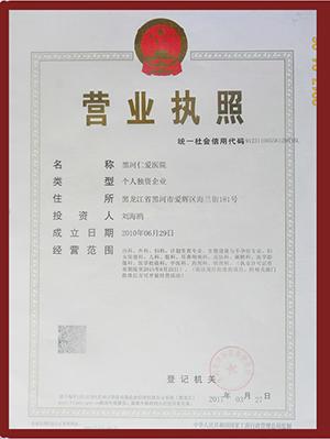 Лицензия стоматологии Китая