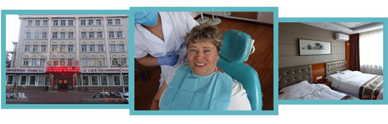 Быстрое И Экономное Лечение Зубов В Китае